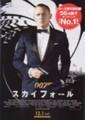 007 スカイフォール(C)