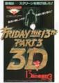 13日の金曜日 PART3 3D
