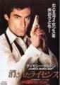 007 消されたライセンス(A)