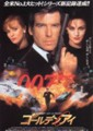 007 ゴールデンアイ(B)