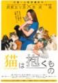 猫は抱くもの(A)