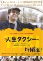 人生タクシー(B)