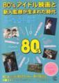 80'アイドル映画と新人監督が生まれた時代