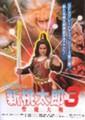 新桃太郎3 聖魔大戦