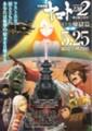 宇宙戦艦ヤマト2202 第五章 煉獄篇
