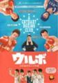 ウルボ 泣き虫ボクシング部(B)
