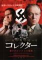 コレクター -暴かれたナチスの真実-