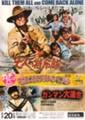 ガチバーン映画祭 七人のガンマン/ガンマン大連合/ザ・ミューティレイター/XYZマーダーズ