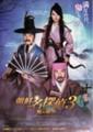 朝鮮名探偵3 鬼の秘密