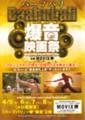 バーフバリ爆音上映祭