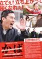かば -西成を生きた教師と生徒ら-