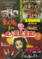 ガチバーン映画祭 食人族/サンゲリア/バタリアン リターンズ(R)