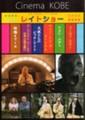 Cinema KOBE レイトショー(E)
