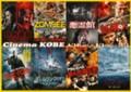 Cinema KOBE レイトショー(D)