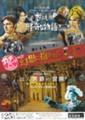 ガチバーン映画祭 世にも怪奇な物語/ほら男爵の冒険/ハリウッド・ブルバード/バニシング IN ターボ
