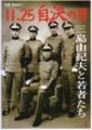 11・25 自決の日 三島由紀夫と若者たち(A)