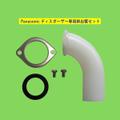 Panasonicディスポーザー専用排出管継手セット