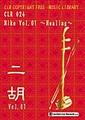 CLR024-二胡 Vol.01【著作権フリー音楽/BGM】