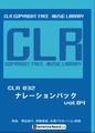 CLR032ナレーションバックVol4  インフォメーション【著作権フリー音楽/BGM】