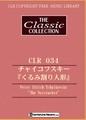 CLR034-くるみ割り人形『チャイコフスキー』【著作権フリー音楽/BGM】