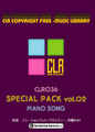 CLR036-スペシャルパック02 ピアノ曲集Vol.2【著作権フリー音楽/BGM】