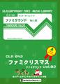 CLR042 ファミサウンドVol.02 〈ファミクリスマス〉【著作権フリー音楽/BGM】