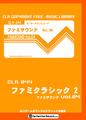 CLR044-ファミサウンドVol.04 ファミクラシック2【著作権フリー音楽/BGM】