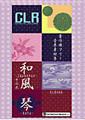CLR046-和風Vol.02 琴・クラシック名曲集【著作権フリー音楽/BGM】