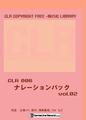 CLR006-ナレーションバック Vol.02【著作権フリー音楽/BGM素材集】