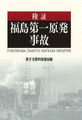 検証 福島第一原発事故(会員価格あり)