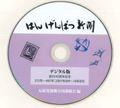 『はんげんぱつ新聞』第Ⅵ集 デジタル版