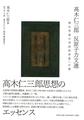 高木仁三郎 反原子力文選 核化学者の市民科学者への道