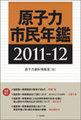 原子力市民年鑑2011-12(会員価格あり)