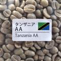 タンザニア(キリマンジェロ) AA