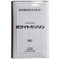 <コスパ最高!>ホワイトガソリン(JX日鉱日石エネルギー) 18リットル缶