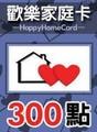 歓楽家庭カード 300点