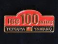 """山野哲也 全日本ジムカーナ選手権100勝記念""""JGC 100 wins""""ピンバッジ"""