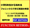 小学5年生から始めるフォニックスで学ぶ英語の単語音声CD付き郵送販売