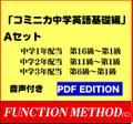コミニカ中学英語<基礎編>Bセット 音声CD付き郵送販売