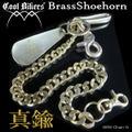 ウォレットチェーン 喜平 真鍮製 ブラス WALLET CHAIN 靴べら BRW-Chain-5