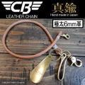 極太6mm クールバイカーズ COOLBIKERS WALLET CHAIN 本革ウォレットロープ 真鍮 ウォレットチェーン 靴べら付 日本製