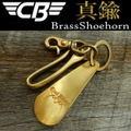 真鍮製 ブラス COOLBIKERS クールバイカーズ 靴べら BrassShoehorn キーホルダー