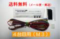 カウンタッチ2用オプションハーネス(M3)