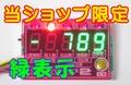 カウンタッチ2(ACX-200)緑色特別仕様