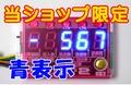 カウンタッチ2(ACX-200)青色特別仕様