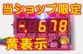 カウンタッチ2(ACX-200)黄色特別仕様