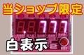 カウンタッチ2(ACX-200)白色特別仕様