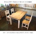 ダイニングテーブルセット150