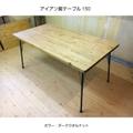 アイアン脚テーブル150