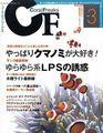 コーラルフリークス Vol.3